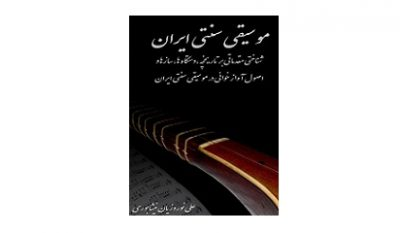 شناخت موسیقی ایران 2