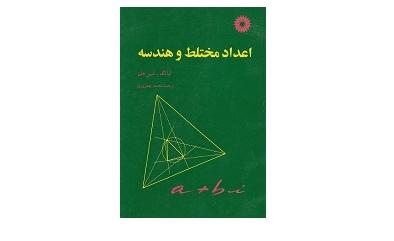 اعداد مختلط و هندسه 1