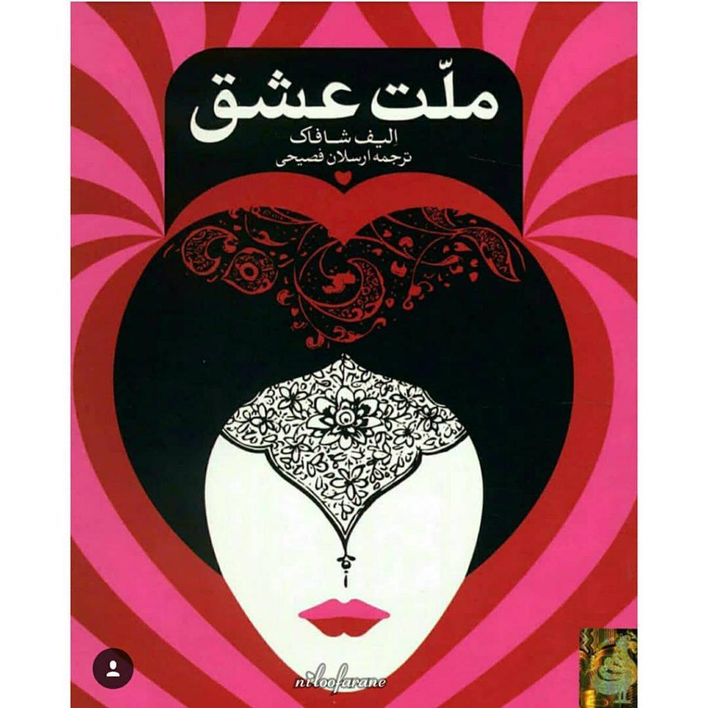 عجب کتابیه این ملت عشق من که عاشق مولانا بودم ، برحسب اتفاق بدون اینکه بدونم مو 1