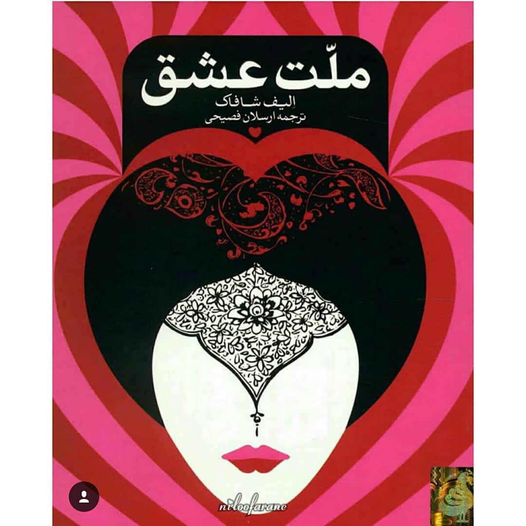 عجب کتابیه این ملت عشق من که عاشق مولانا بودم ، برحسب اتفاق بدون اینکه بدونم مو 2
