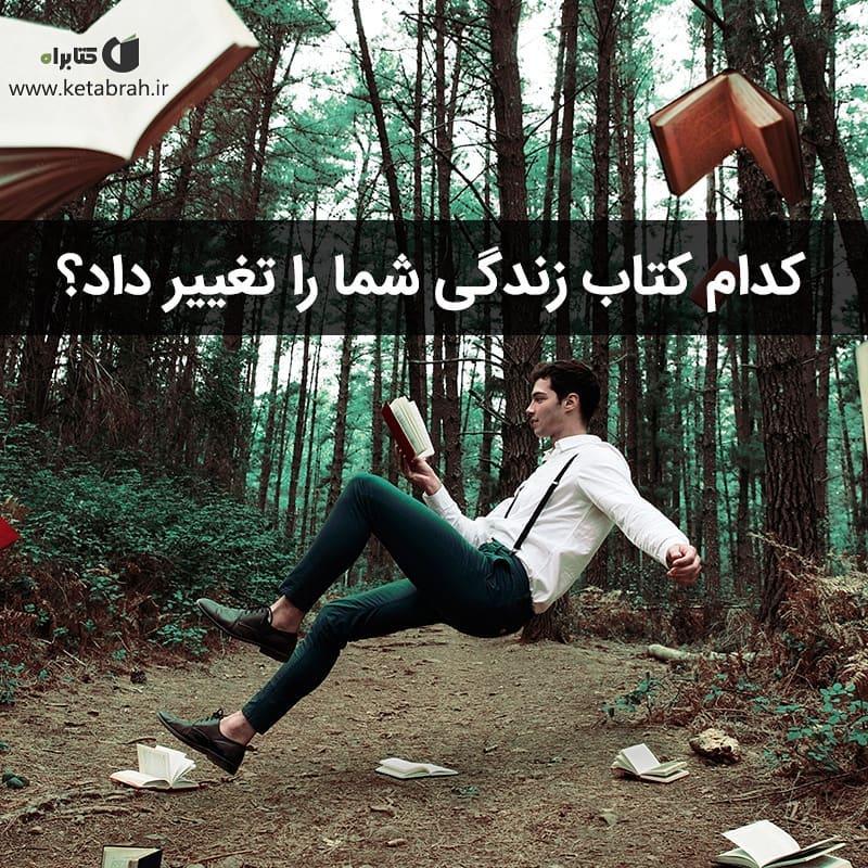 کتابها هم مثل آدمها باتوجه به خصوصیاتی که دارند به دستههای مختلفی تقسیم میشو 1