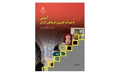 آشنایی با میراث هنری و فرهنگی ایران 1