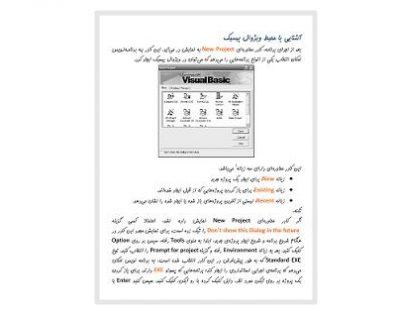 آموزش ویژوال بیسیک ۶ - ( سطح مقدماتی و متوسط ) 2