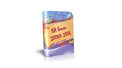 آموزش جامع نرم افزار ISA Server 1