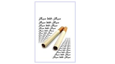 نمایشنامه سیگار فقط سیگار 1