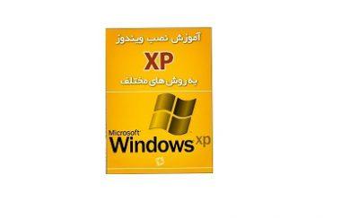 آموزش نصب ویندوز XP به روش های مختلف 2