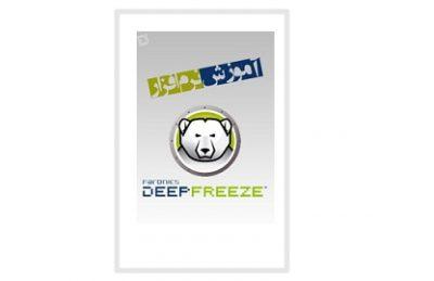 آموزش نرم افزار DEEP FREEZE 2