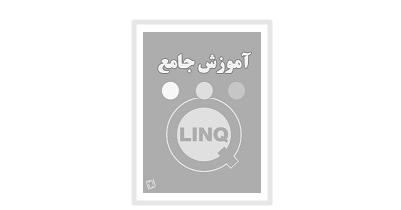 آموزش جامع زبان LinQ 1