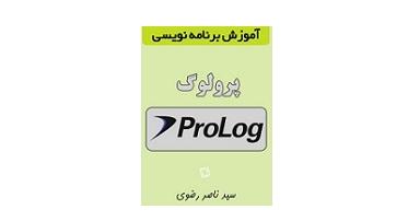 آموزش برنامه نویسی به زبان پرولوگ 1