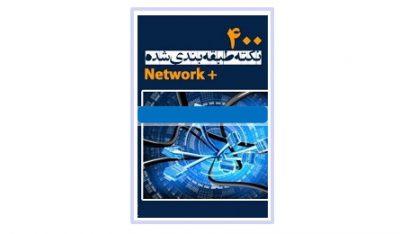 400 نکته طبقه بندی شده Network Plus 2