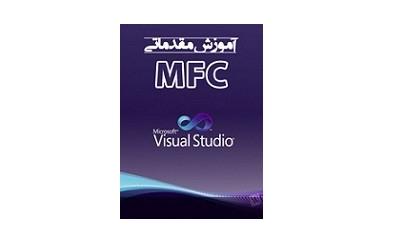 آموزش مقدماتی MFC 1