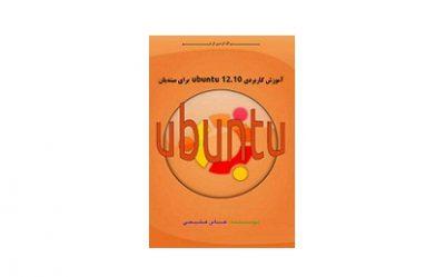 آموزش کاربردی ubuntu 12.10 برای مبتدیان 2