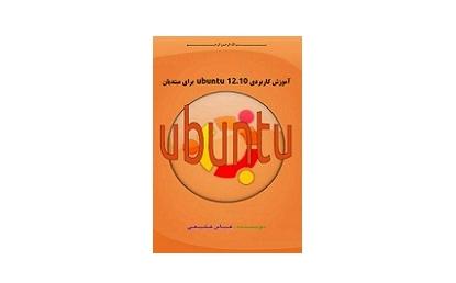 آموزش کاربردی ubuntu 12.10 برای مبتدیان 1