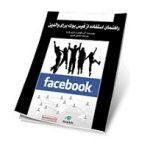 راهنمای استفاده از فیسبوک برای والدین