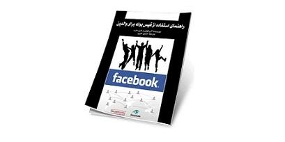 راهنمای استفاده از فیسبوک برای والدین 1
