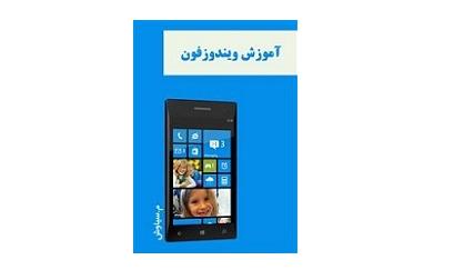 آموزش کار با سیستم عامل ویندوز فون 1