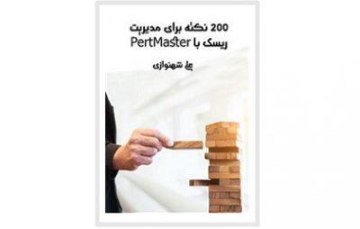 ۲۰۰ نکته برای مدیریت ريسک با PertMaster