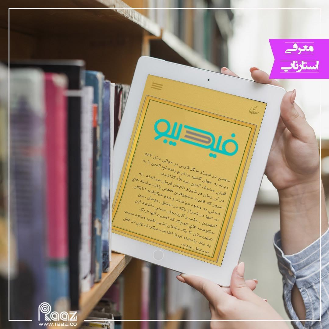  فیدیبو، استارتآپ ارائهدهنده کتابهای الکترونیکی و صوتی میباشد. با استفاده 2
