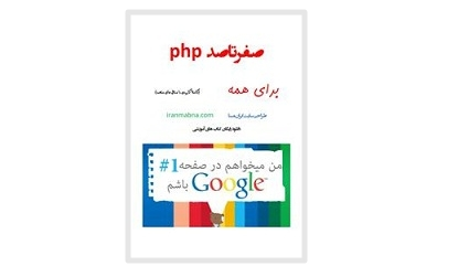 صفر تا صد PHP برای همه 1
