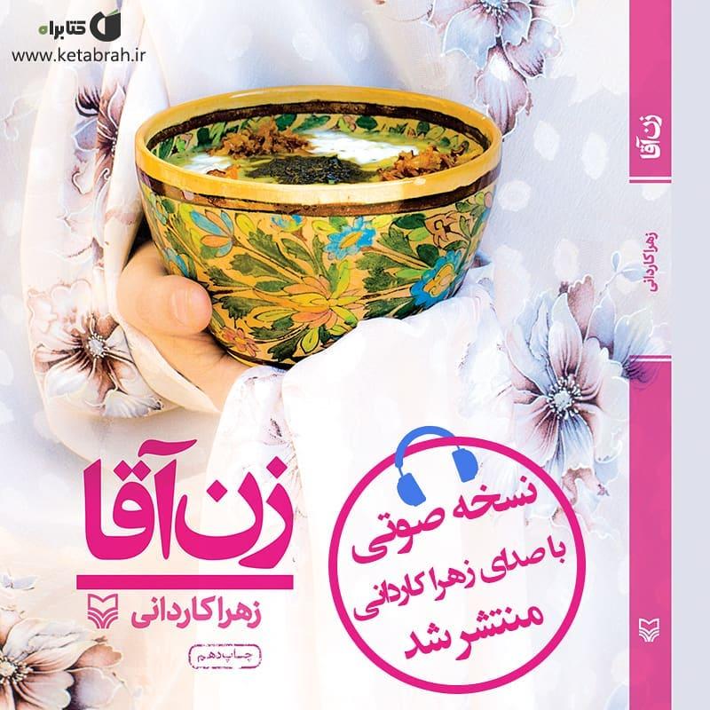 بخوانید و بشنوید کتاب صوتی زن آقا در کتابراه منتشر شد. انتشارات سوره مهر . 1
