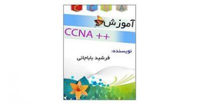 آموزش دوره CCNA شرکت سیسکو 2