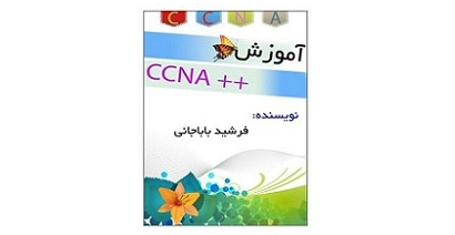 آموزش دوره CCNA شرکت سیسکو 1