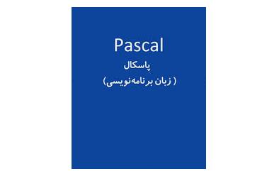 راهنمای ساده زبان پاسکال 1