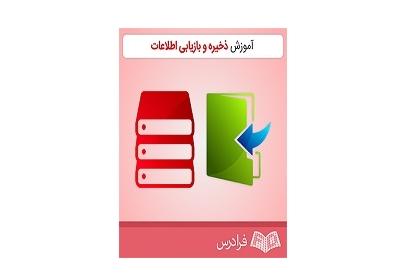 آموزش ذخیره و بازیابی اطلاعات 1