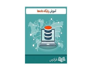 آموزش پایگاه داده ها 1