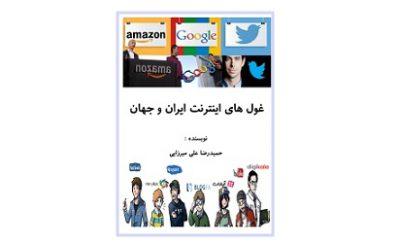: غول های اینترنت ایران و جهان 2
