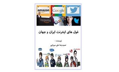 : غول های اینترنت ایران و جهان 1