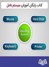 آموزش سیستم عامل 1