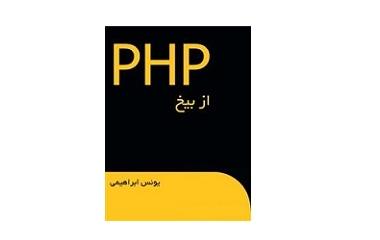 PHP از بیخ 1