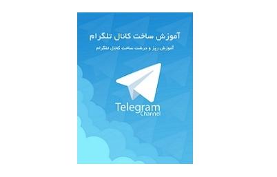 آموزش ساخت کانال تلگرام 1