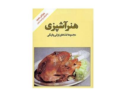 آموزش آشپزی 1
