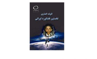انوشه انصاری نخستین فضانورد ایرانی 2