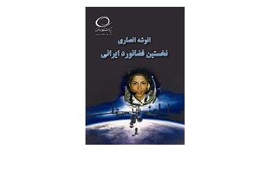 انوشه انصاری نخستین فضانورد ایرانی 1