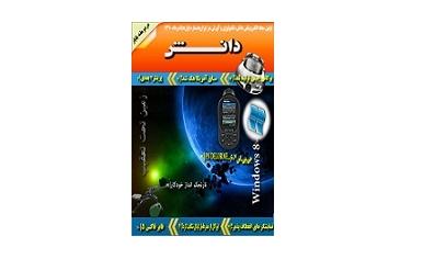 مجله دانش، تکنولوژی و آی تی 1