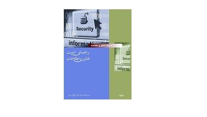 راهنمای امنیت فناوری اطلاعات 1