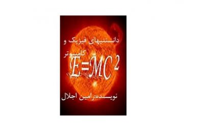 دانستنیهای فیزیک و کامپیوتر جلد سوم 2