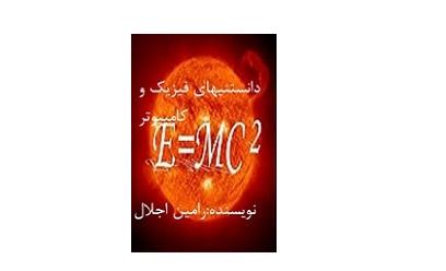 دانستنیهای فیزیک و کامپیوتر جلد سوم 1