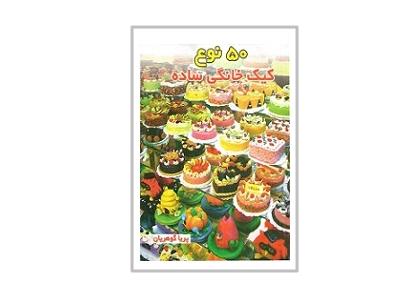 ۵۰ نوع کیک خانگی ساده 1