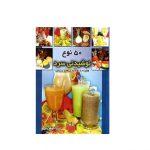 ۵۰ نوع نوشیدنی