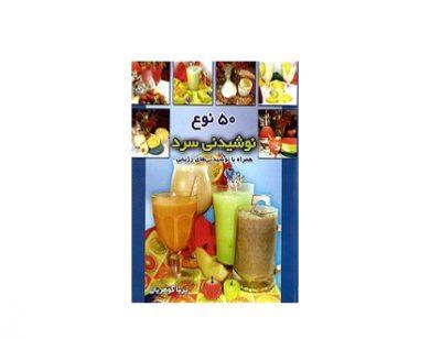 ۵۰ نوع نوشیدنی 2