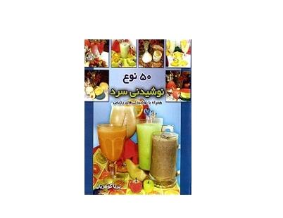 ۵۰ نوع نوشیدنی 1