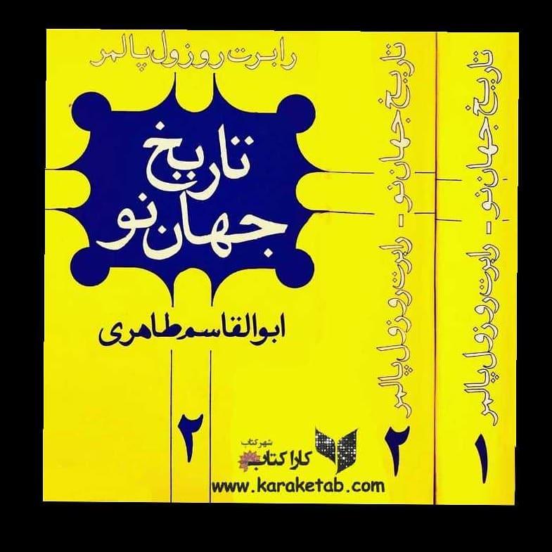 کتاب اثر ترجمه خواننده اين كتاب متوجه خواهد شد كه تاريخ پالمر، اصولاً تاريخ 1