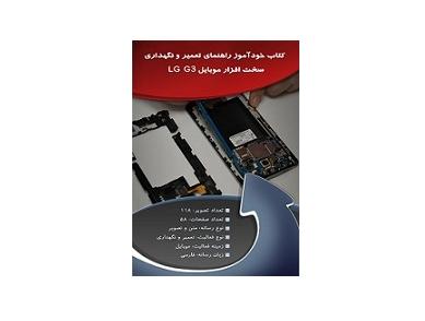 خودآموز راهنمای تعمیر و نگهداری موبایل LG G3 1