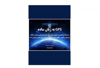 GPS به زبان ساده 2