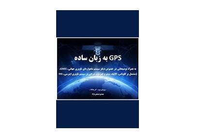 GPS به زبان ساده 1