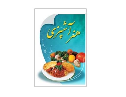 هنر آشپزی 1